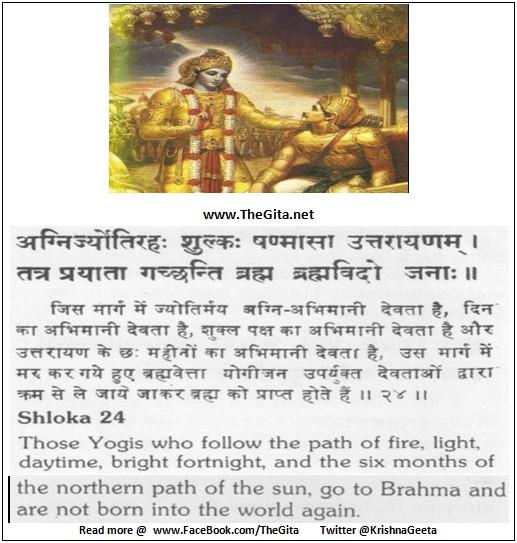 The Gita - Chapter 8 - Shloka 24
