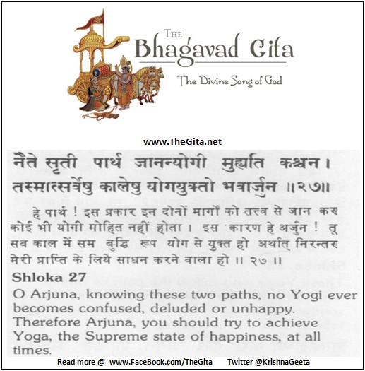 The Gita - Chapter 8 - Shloka 27