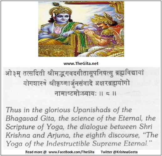 The Gita - Chapter 8 - Complete