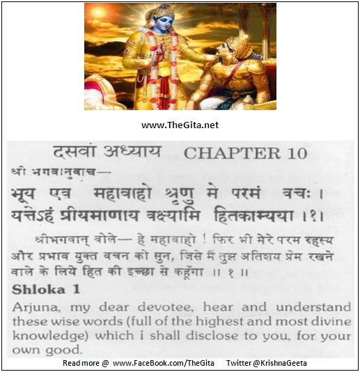 The Gita - Chapter 10 - Shloka 01
