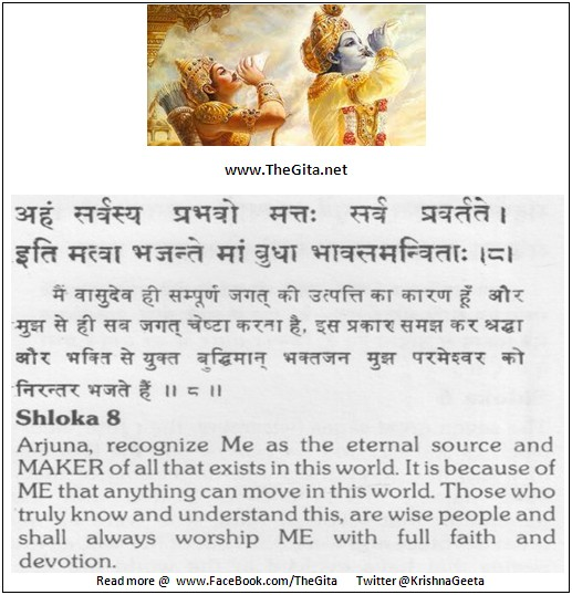 The Gita - Chapter 10 - Shloka 08