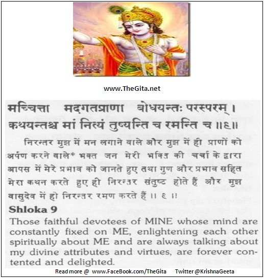 The Gita - Chapter 10 - Shloka 09