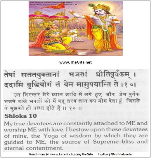 The Gita - Chapter 10 - Shloka 10