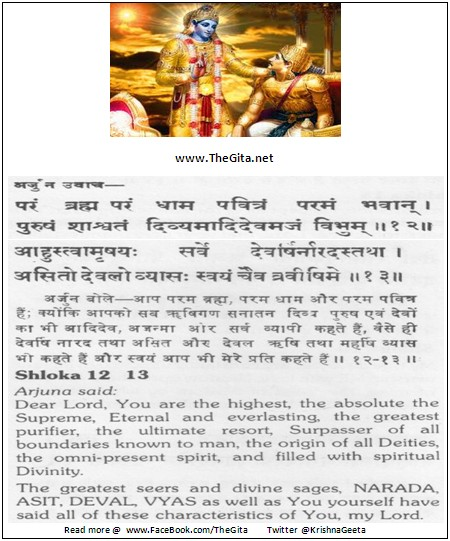 The Gita - Chapter 10 - Shloka 12 - 13