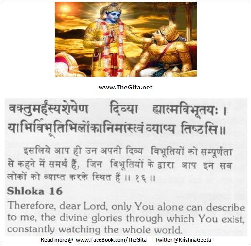 The Gita - Chapter 10 - Shloka 16