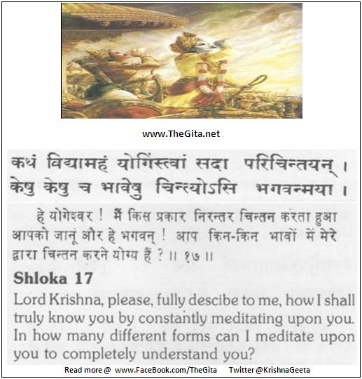 The Gita - Chapter 10 - Shloka 17