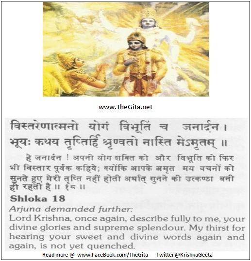 The Gita - Chapter 10 - Shloka 18