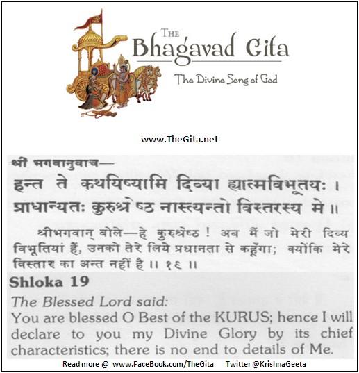 The Gita - Chapter 10 - Shloka 19