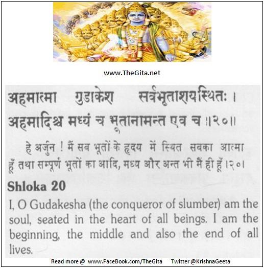 The Gita - Chapter 10 - Shloka 20