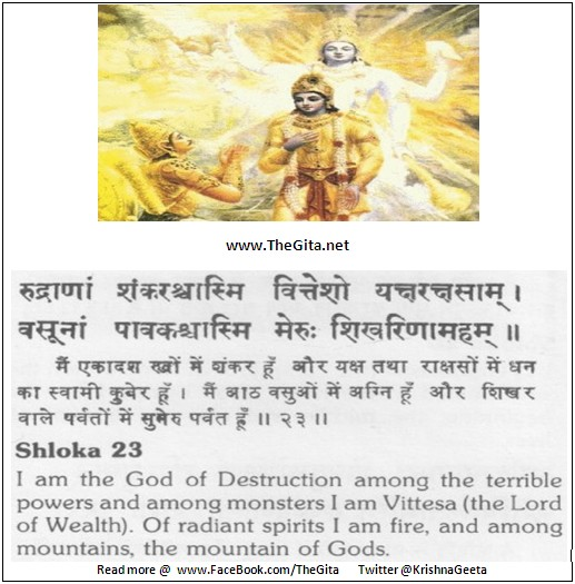 The Gita - Chapter 10 - Shloka 23
