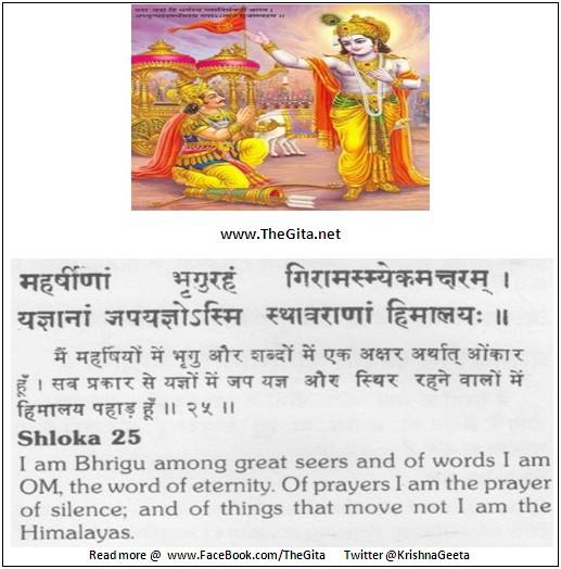 The Gita - Chapter 10 - Shloka 25