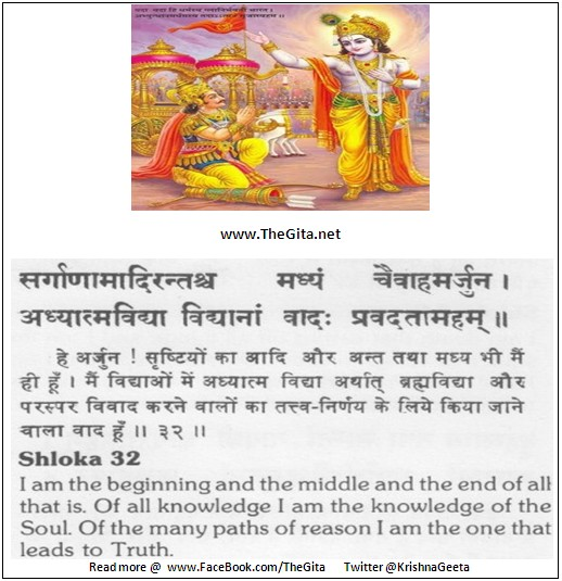 The Gita - Chapter 10 - Shloka 32