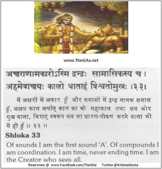 The Gita - Chapter 10 - Shloka 33