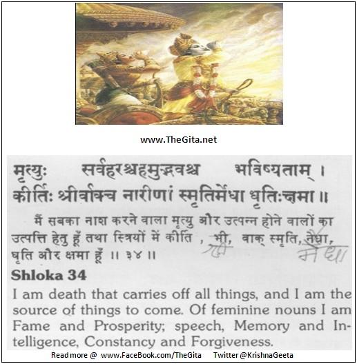 The Gita - Chapter 10 - Shloka 34