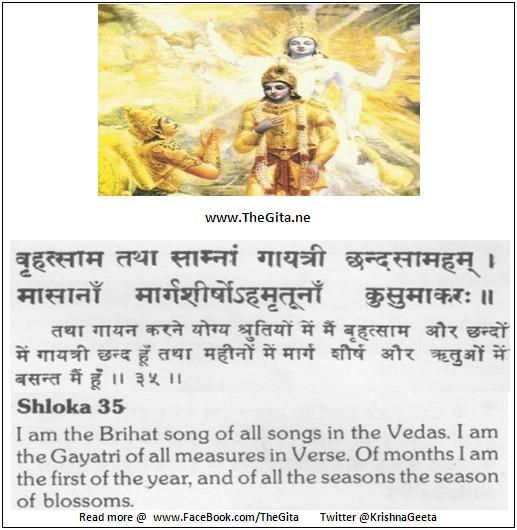 The Gita - Chapter 10 - Shloka 35