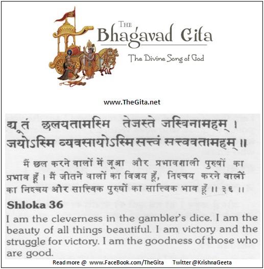 The Gita - Chapter 10 - Shloka 36