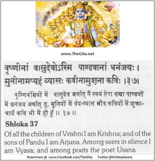 The Gita - Chapter 10 - Shloka 37
