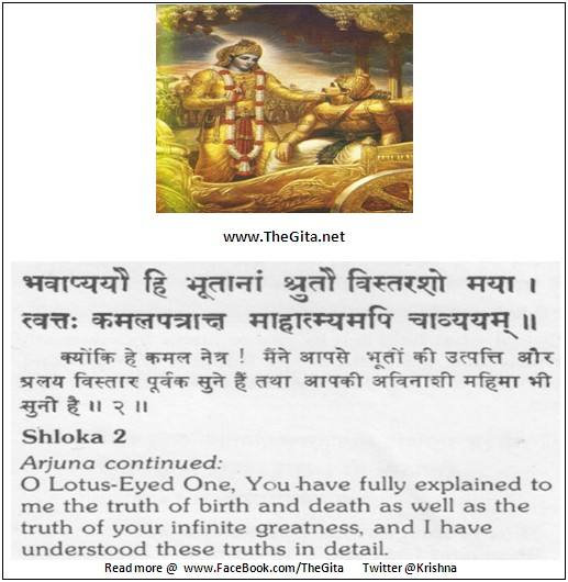 The Gita - Chapter 11 - Shloka 02