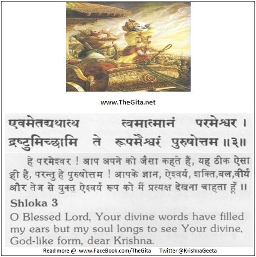 The Gita - Chapter 11 - Shloka 03
