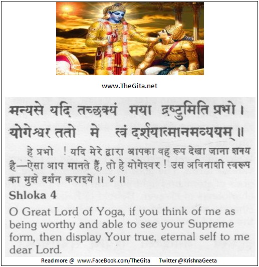 The Gita - Chapter 11 - Shloka 04