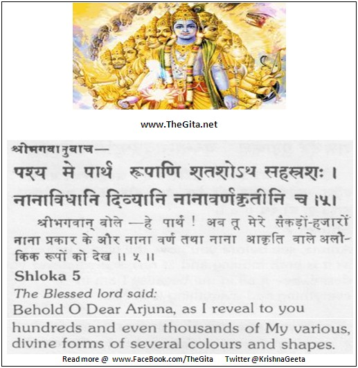 The Gita - Chapter 11 - Shloka 05