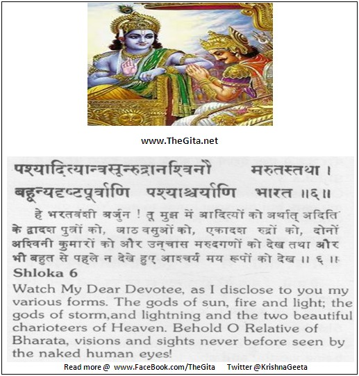 The Gita - Chapter 11 - Shloka 06