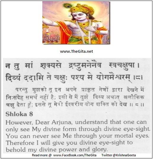 Bhagwad Geeta 11-08- TheGita.net