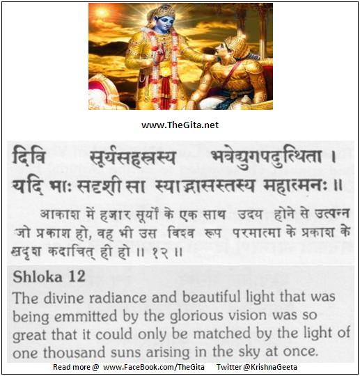 The Gita - Chapter 11 - Shloka 12