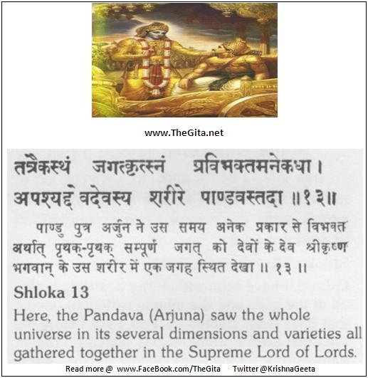 The Gita - Chapter 11 - Shloka 13