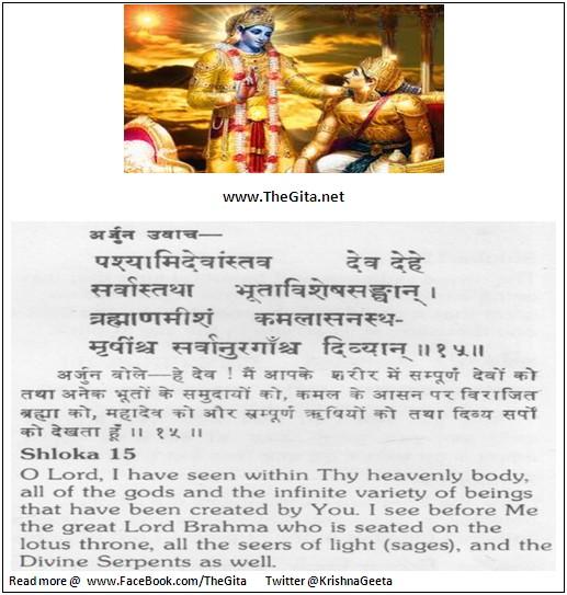 Bhagwad Geeta 11-15- TheGita.net