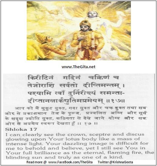 Bhagwad Geeta 11-17- TheGita.net