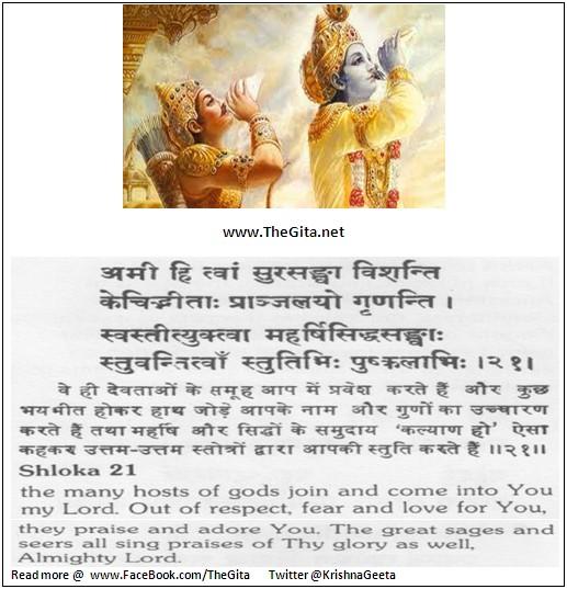 The Gita - Chapter 11 - Shloka 21