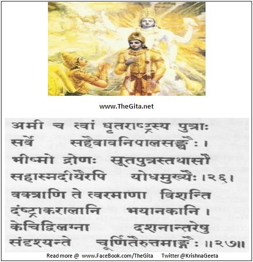 The Gita - Chapter 11 - Shloka 26 - 27 Sanskrit