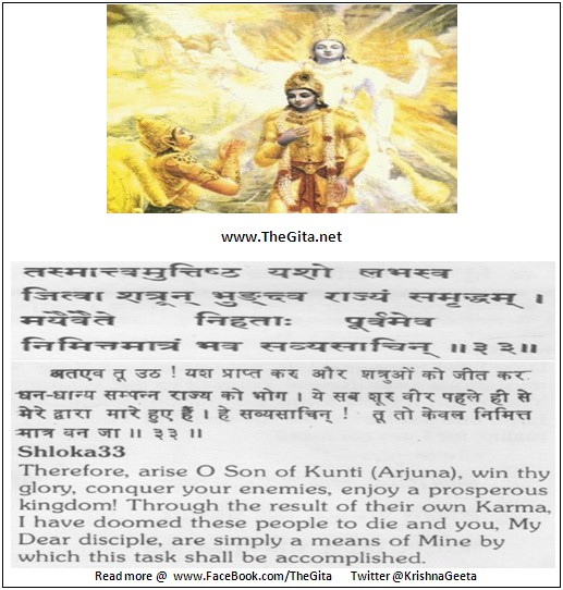 The Gita - Chapter 11 - Shloka 33