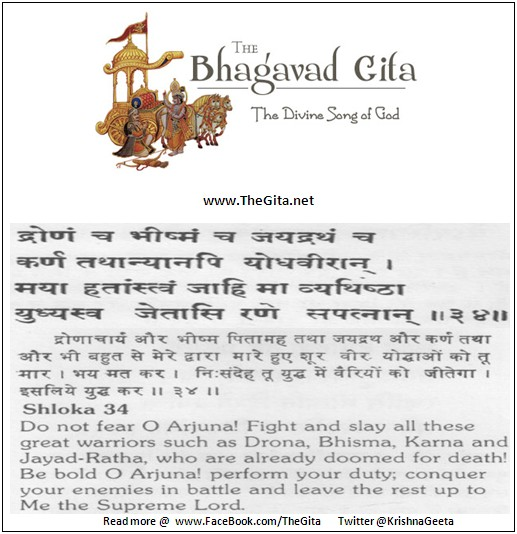 The Gita – Chapter 11 – Shloka 34