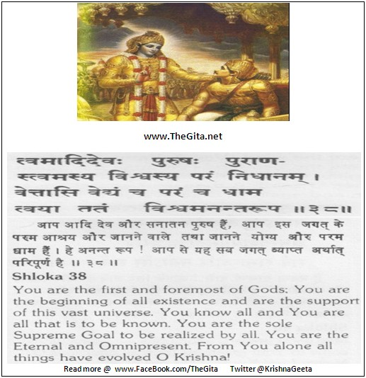 The Gita – Chapter 11 – Shloka 38