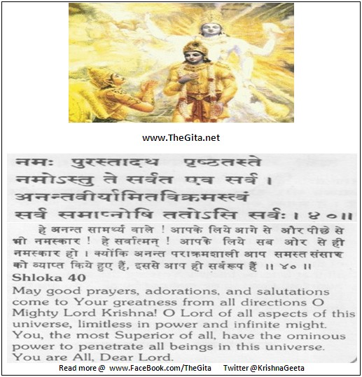 The Gita – Chapter 11 – Shloka 40