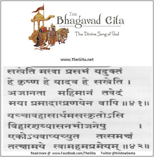 The Gita – Chapter 11 – Shloka 41 - 42 Sanskrit