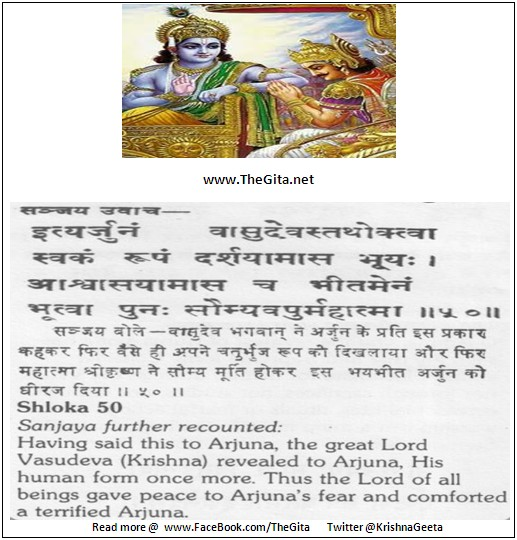 The Gita – Chapter 11 – Shloka 50