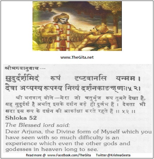 The Gita – Chapter 11 – Shloka 52