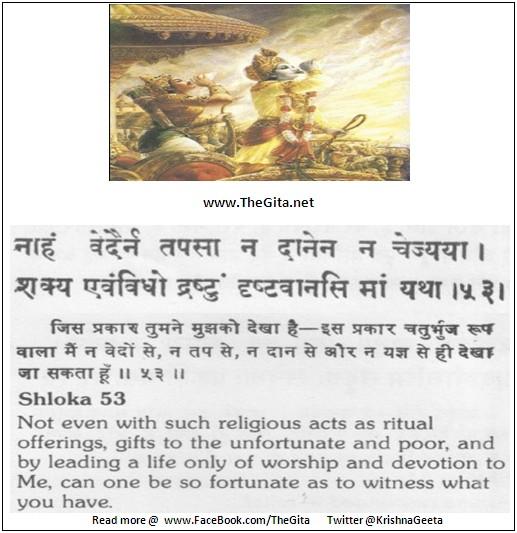 The Gita – Chapter 11 – Shloka 53