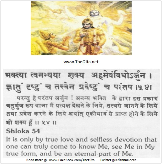 The Gita – Chapter 11 – Shloka 54