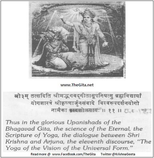 Bhagwad Geeta 11-Complete- TheGita.net