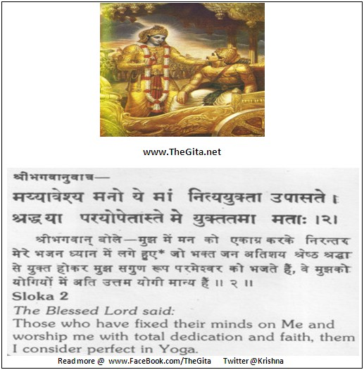 The Gita – Chapter 12 – Shloka 02