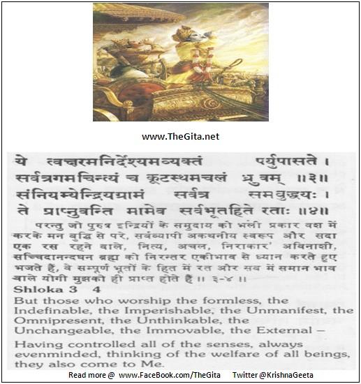 Bhagwad Geeta 12-03-04- TheGita.net