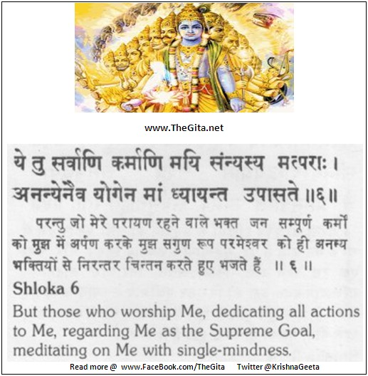 The Gita – Chapter 12 – Shloka 06