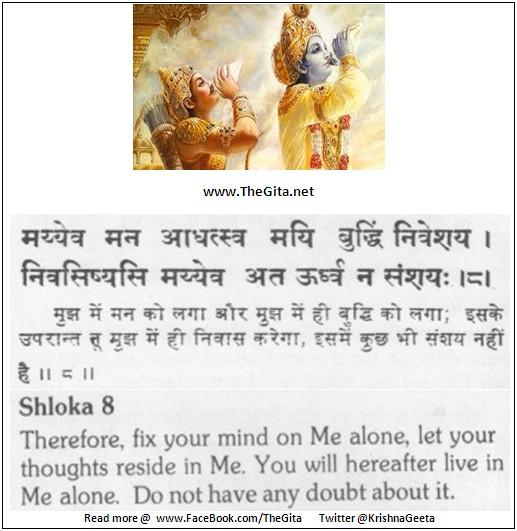 The Gita – Chapter 12 – Shloka 08