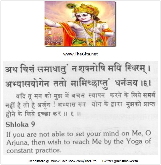 The Gita – Chapter 12 – Shloka 09