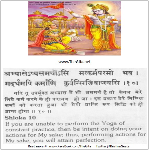 The Gita – Chapter 12 – Shloka 10