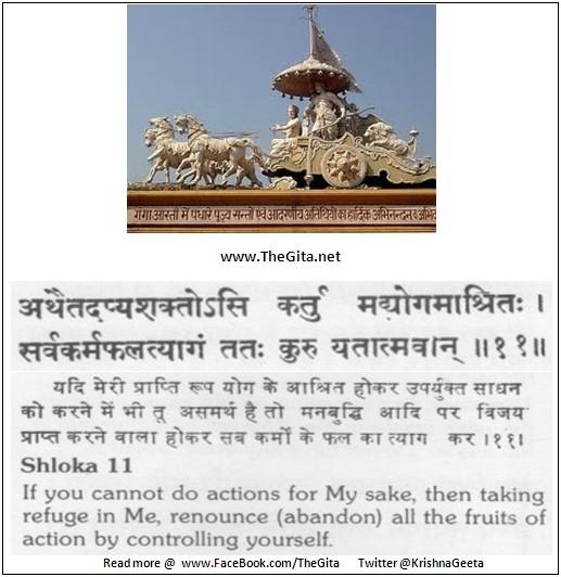 Bhagwad Geeta 12-11- TheGita.net